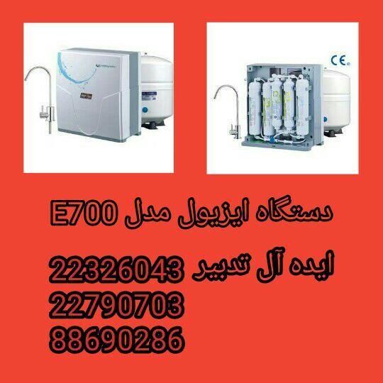تصفیه آب ایزیول مدل e700